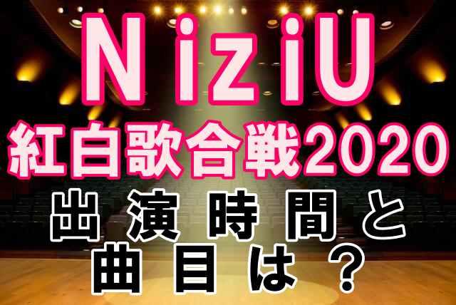 NiziU紅白歌合戦2020