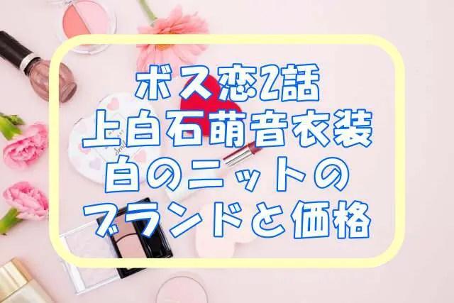 ボス恋2話白いニット