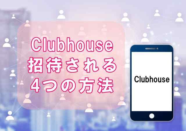 Clubhouseに招待される方法