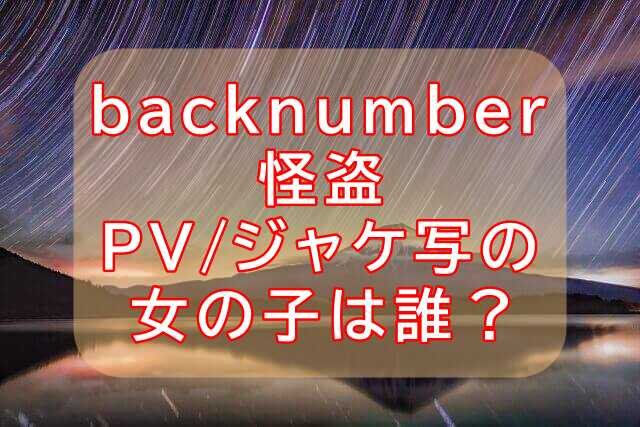 backnumber怪盗PVの女優
