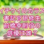 イチケイのカラス書記官研修生前橋幸則を演じた俳優