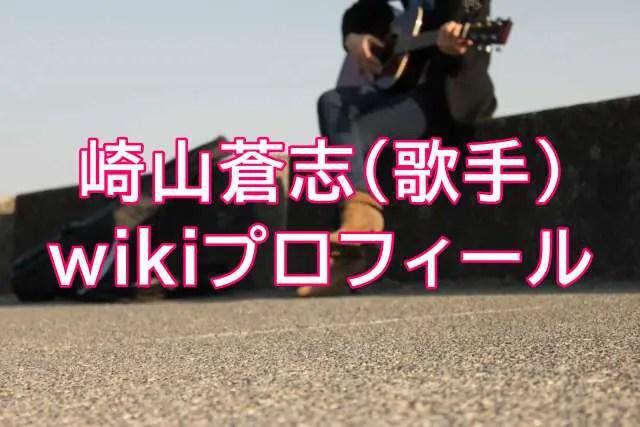 崎山蒼志wikiプロフィール