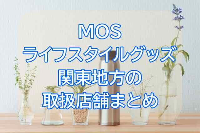 MOSライフスタイルグッズ東京・関東地方