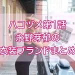 ハコヅメ第1話永野芽郁の衣装ブランドまとめ
