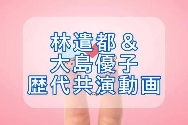 林遣都と大島優子の歴代共演動画