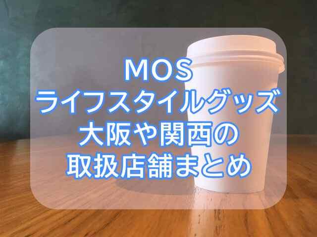 MOSライフスタイルグッズ大阪と関西の取り扱い店舗