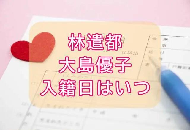 林遣都と大島優子結婚する日