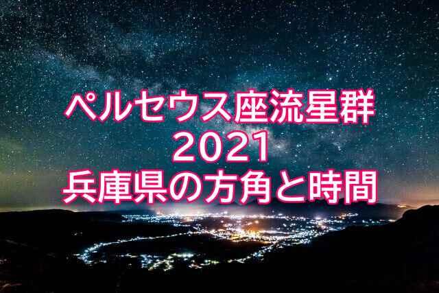 ペルセウス座流星群2021兵庫県の方角と時間