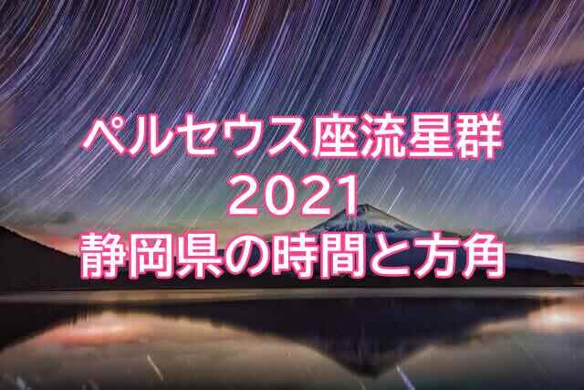 ペルセウス座流星群2021静岡県の時間と方角