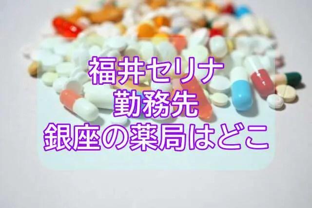 福井セリナ勤務先銀座の調剤薬局の場所