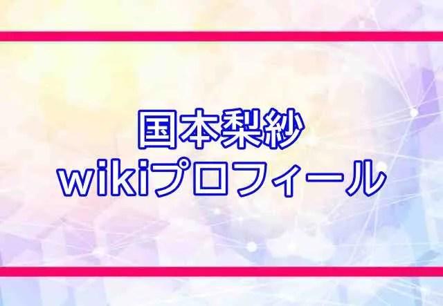 国本梨紗のwiki風プロフィール