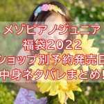 メゾピアノジュニア福袋2022