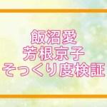 飯沼愛と芳根京子