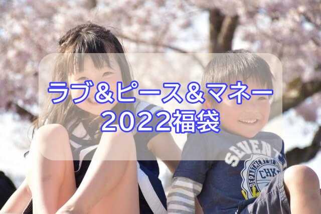 ラブアンドピースアンドマネー福袋2022