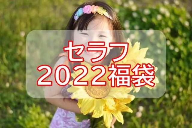 セラフ福袋2022