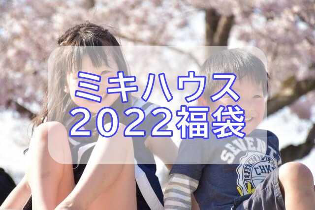 ミキハウス福袋2022