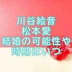川谷絵音と松本愛結婚の可能性と時期