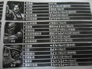 Hwa Jai en King of Fighters XIII