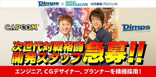 Capcom-Dimps-New-Fighting-Game