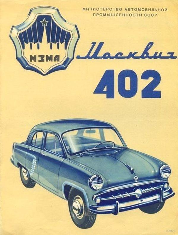 Рекламные плакаты советских автомобилей | PulsON — все ...
