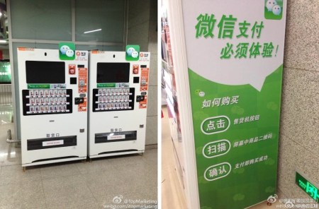 WeChat-machines