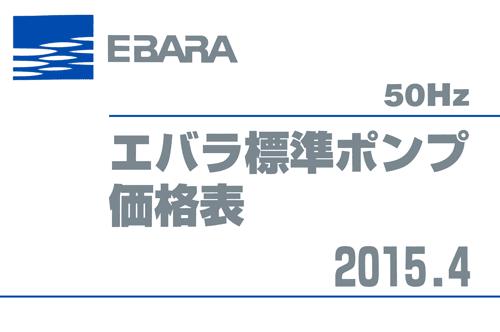 エバラポンプ2015年4月 価格表