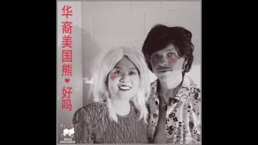 Chinese American Bear – 好吗 (Hao Ma)