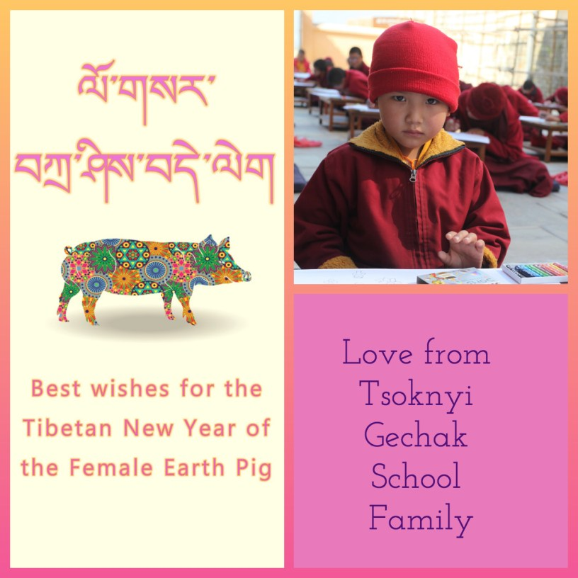 Losar card from Tsoknyi Gechak School