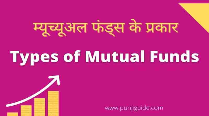 mutual funds type in hindi