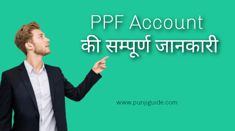 ppf account sbi, ppf calculator
