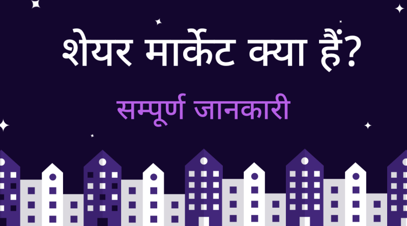 about share market in hindi