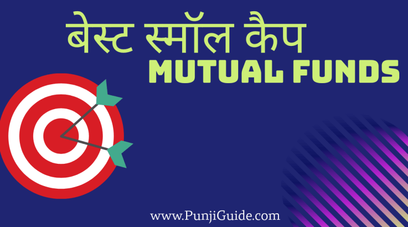 Best Small Cap Mutual Funds to invest in India Hindi
