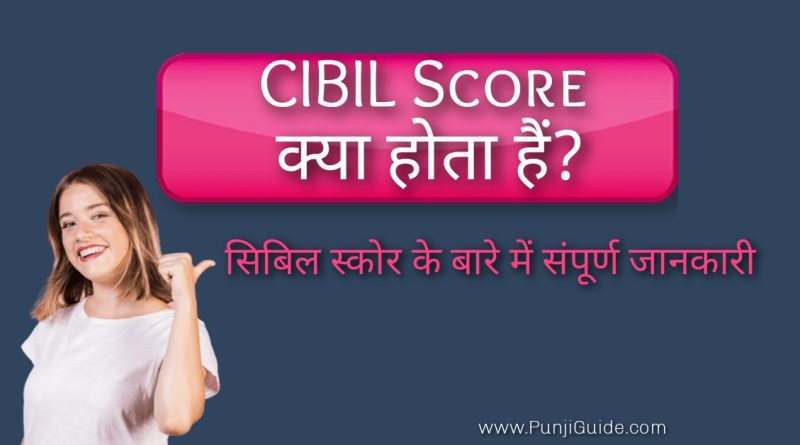 What is CIBIL Score in Hindi