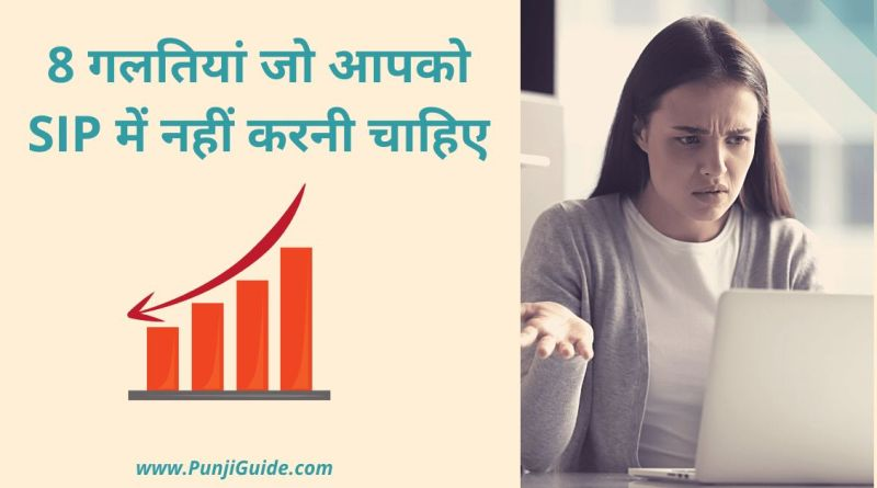 SIP Mistakes in Hindi