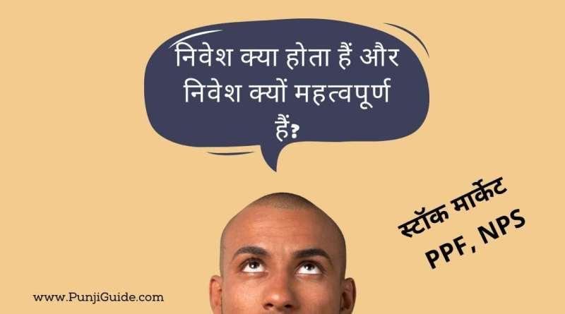 Nivesh Kya hota hain hindi