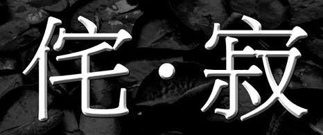 wabi sabi (recensione del libro japonisme)