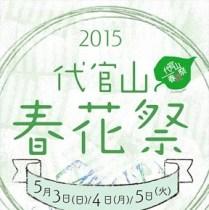 ブログ更新しました。やってきましたゴールデンウィーク!今年も代官山春花祭で東北復興応援を手伝ってきます♪代官山はわんちゃん連れにやさしい街です。遊びに来てくださいね♪http://puppybeans.tokyo/2015/04/28/syunkasai/