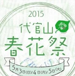 ブログ更新しました。やってきましたゴールデンウィーク!今年も代官山春花祭で東北復興応援を手伝ってきます♪代官山はわんちゃん連れにやさしい街です。遊びに来てくださいね♪https://puppybeans.tokyo/2015/04/28/syunkasai/