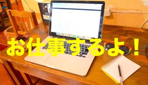 1契約10万円のブログの仕事は 僕の想像をはるかに超える内容でした!