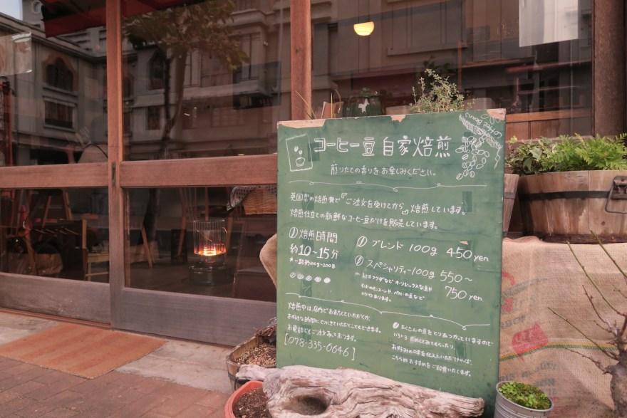 神戸の自家焙煎カフェ「すいらて」の看板(焙煎)の写真