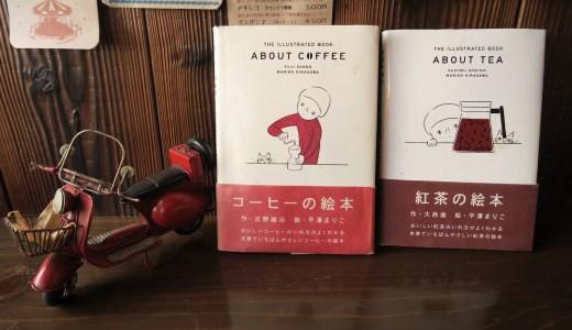 コーヒーの絵本|豆からの美味しいいれ方がわかる世界一の本、あります♪