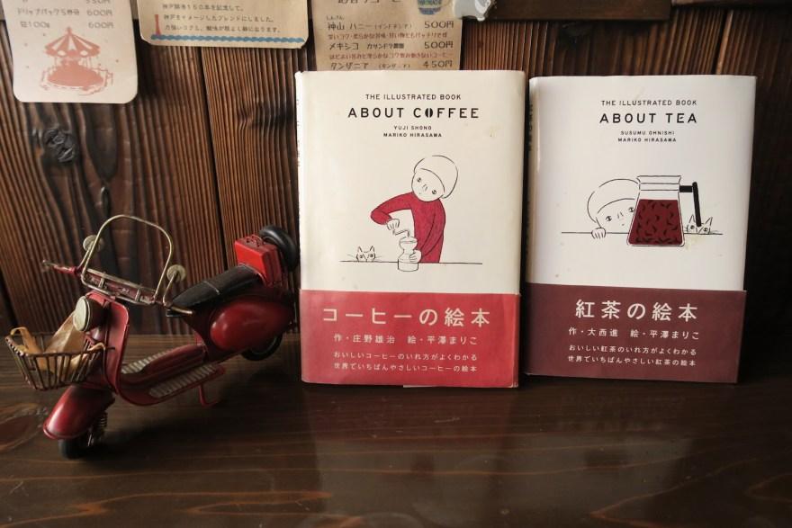 コーヒーの絵本と紅茶の絵本の写真