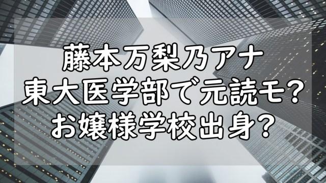 藤本万梨乃 東大 高校 ギャルメイク フジテレビ アナウンサー 画像