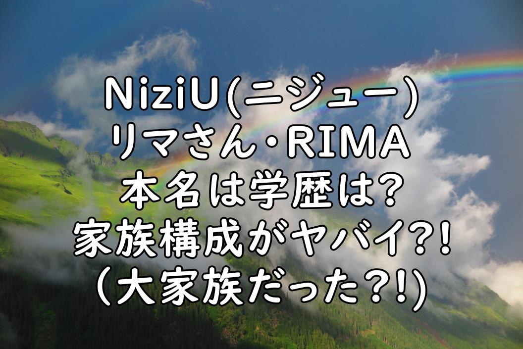 NiziU リマ 本名 画像