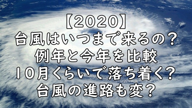 2020 台風 いつまで 来る 続く 画像