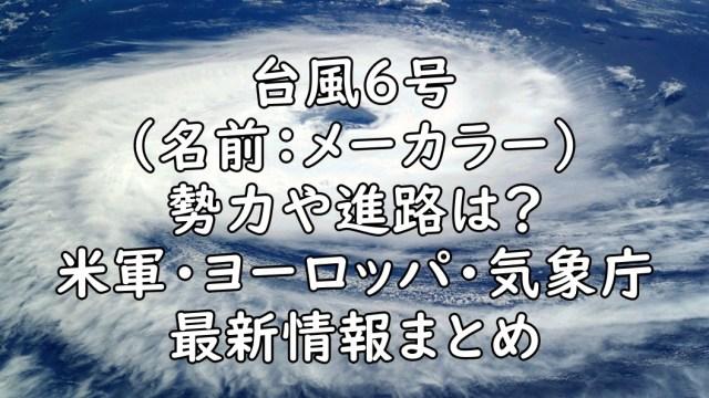 台風6号 画像