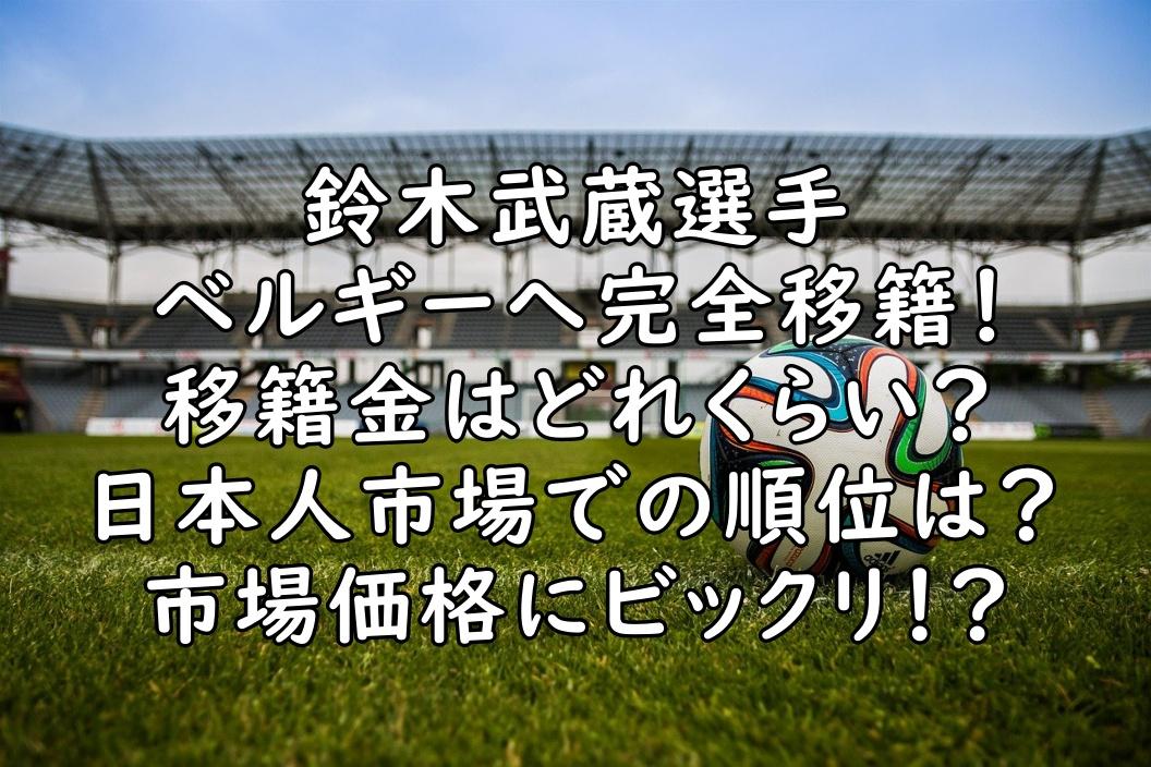 鈴木武蔵 移籍金 画像