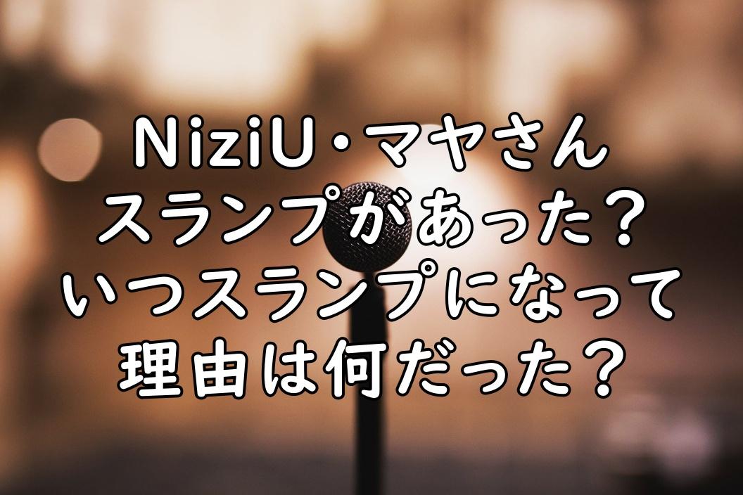 NiziU マヤ スランプ 画像