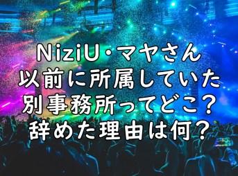 NiziU マヤ 別事務所 画像