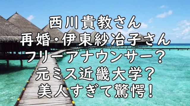 西川貴教 再婚相手 伊東紗冶子 画像